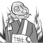 松山で人生を充実させるための家を買う  <br>番外編・ドキドキ年回り事案②