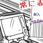 松山で人生を充実させるための家を買う  <br>㉗ライフプラン相談・保険の窓口