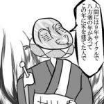 松山で人生を充実させるための家を買う  <br>番外編・ドキドキ年回り事案③